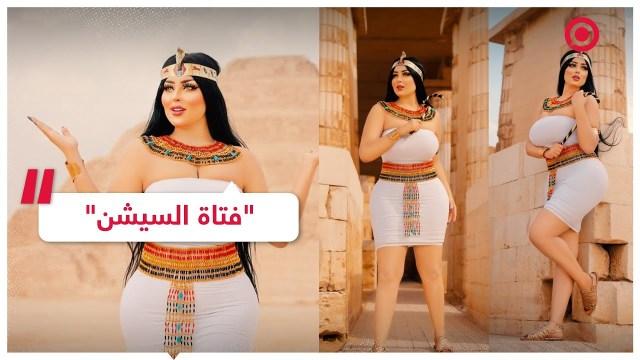القبض على عارضة أزياء مصرية بعد جلسة تصوير في منطقة الأهرامات