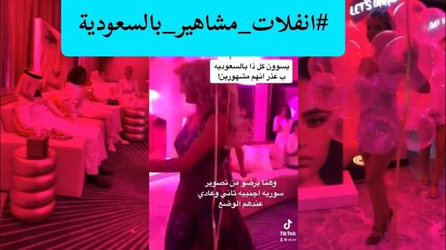 فيديو راقصات في حفل يثير ضجة في السعودية.. والسلطات تعقّب