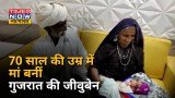 في حالة نادرة.. مسنة هندية تنجب طفلاً وهي في عمر الـ70 عاماً