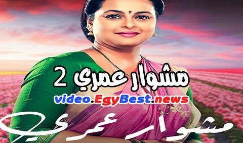 مسلسل مشوار عمري الموسم الثاني الحلقة 4 مدبلج ايجي بست