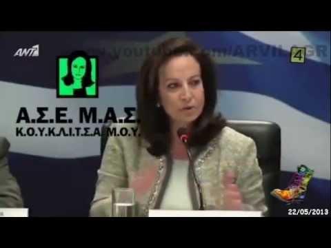 ΡΑΔΙΟ ΑΡΒΥΛΑ – Α.Σ.Ε. Μ.Α.Σ. Κ.Ο.Υ.Κ.Λ.Ι.Τ.Σ.Α. Μ.Ό.Υ. Διαμαντοπούλου / 28-05-2013