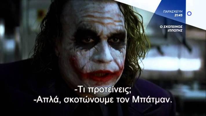 Batman: The Dark Knight Trailer (Greek subs)