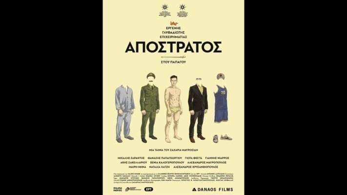 ΑΠΟΣΤΡΑΤΟΣ – Trailer