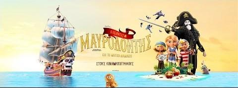 Ο ΠΕΙΡΑΤΗΣ ΜΑΥΡΟΔΟΝΤΗΣ & ΤΟ ΜΑΓΙΚΟ ΔΙΑΜΑΝΤΙ (Captain Sabertooth&The Magic Diamond)-Trailer (μεταγλ)