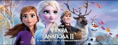 ΨΥΧΡΑ ΚΙ ΑΝΑΠΟΔΑ ΙΙ (Frozen II) – Official Trailer (μεταγλ.)