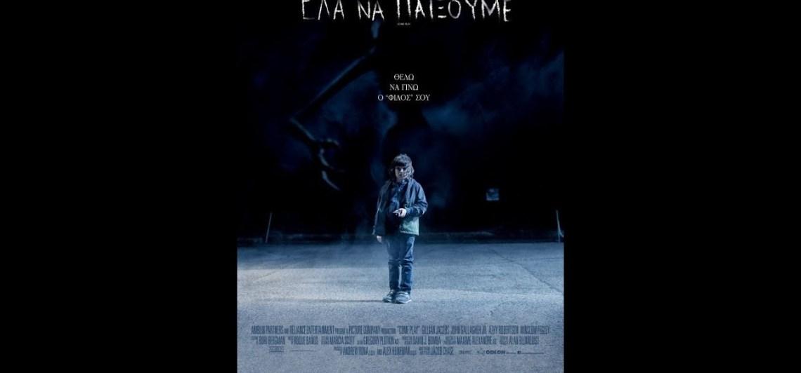 ΕΛΑ ΝΑ ΠΑΙΞΟΥΜΕ (Come Play) – Trailer (greek subs)