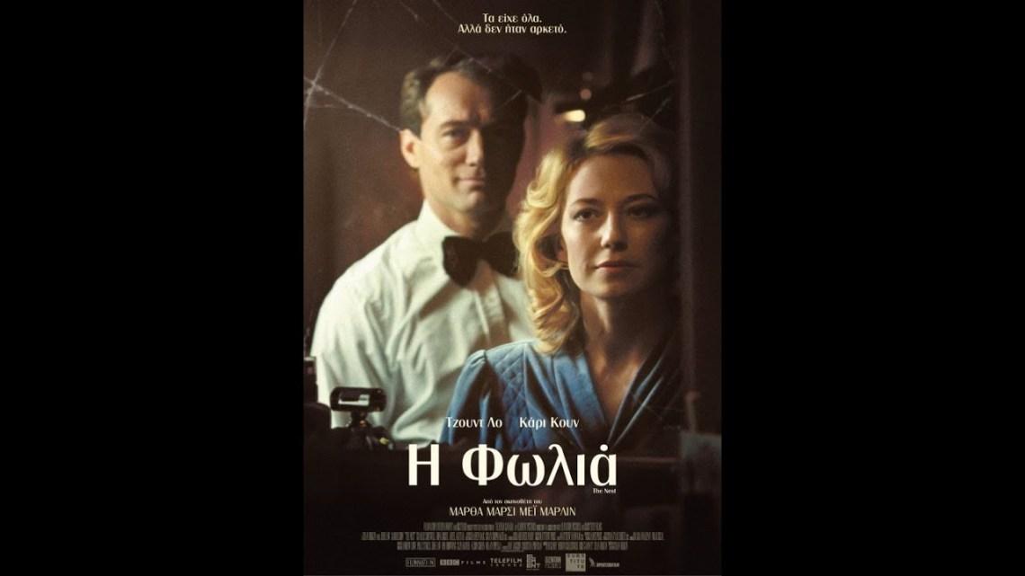 Η ΦΩΛΙΑ (The Nest) – Trailer (greek subs)