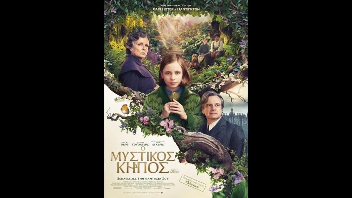 Ο ΜΥΣΤΙΚΟΣ ΚΗΠΟΣ (The Secret Garden) – Trailer (μεταγλ)