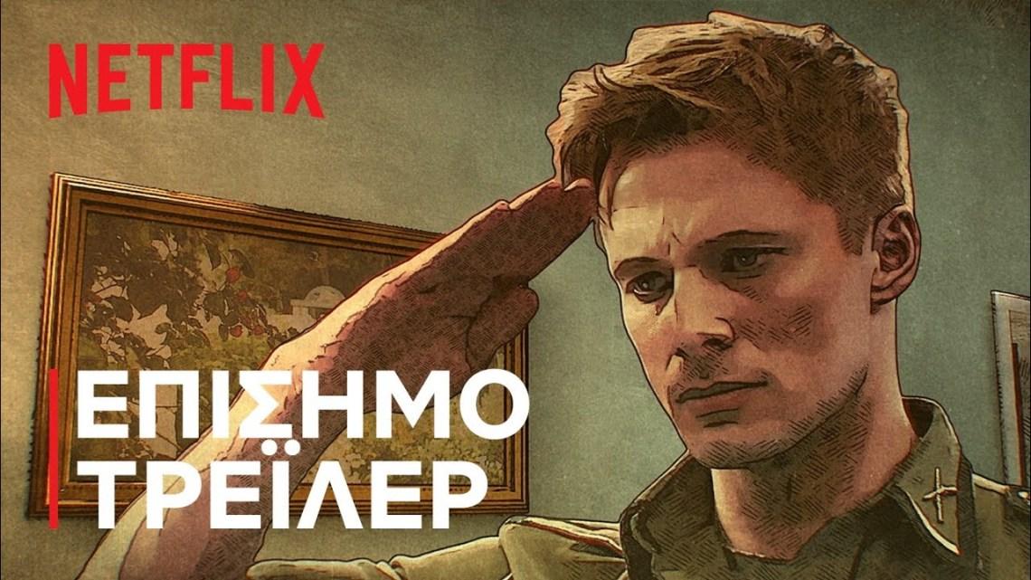 The Liberator | Επίσημο τρέιλερ | Netflix