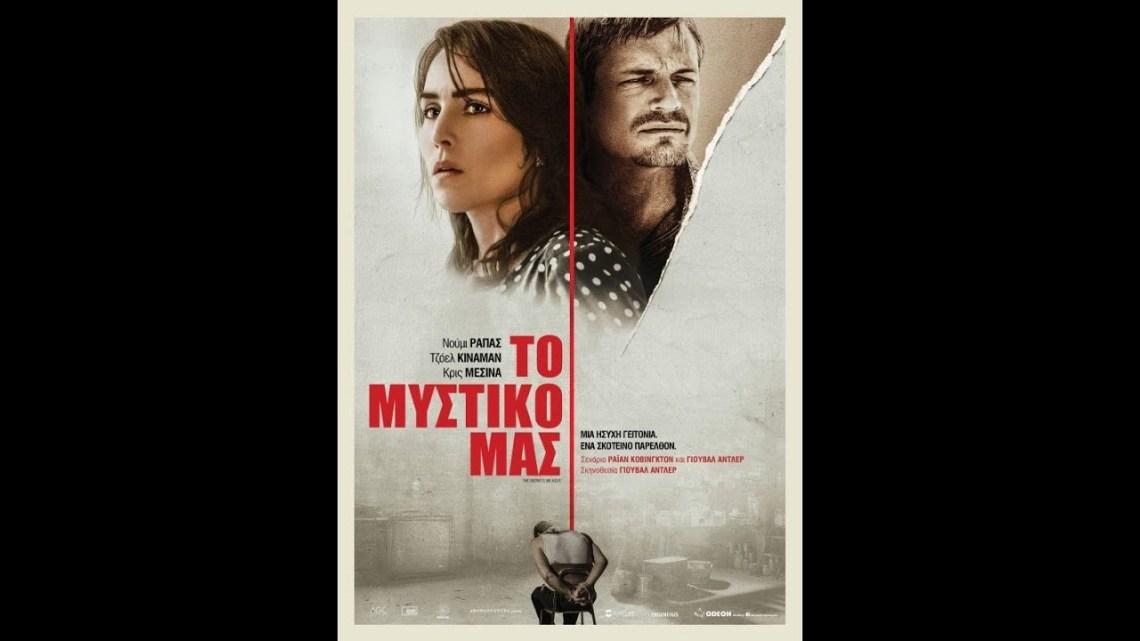 ΤΟ ΜΥΣΤΙΚΟ ΜΑΣ (The Secrets We Keep) – Trailer (greek subs)
