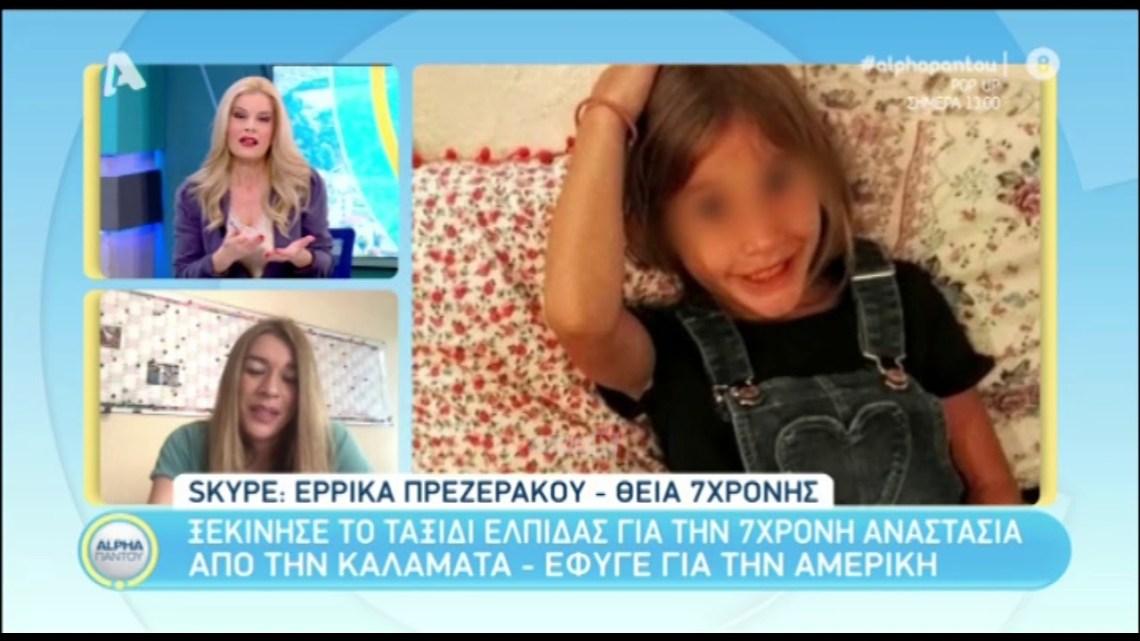"""Έρρικα Πρεζεράκου: Συγκινημένη στον αέρα του """"Alpha παντού"""""""