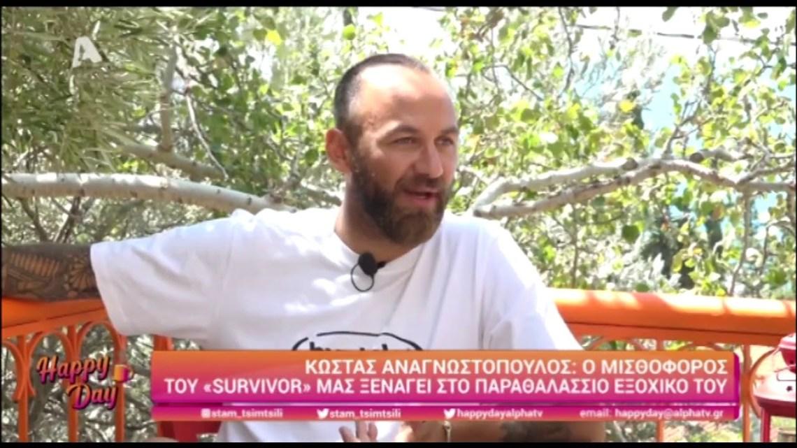 Ο Κώστας Αναγνωστόπουλος μας δείχνει το εξοχικό του
