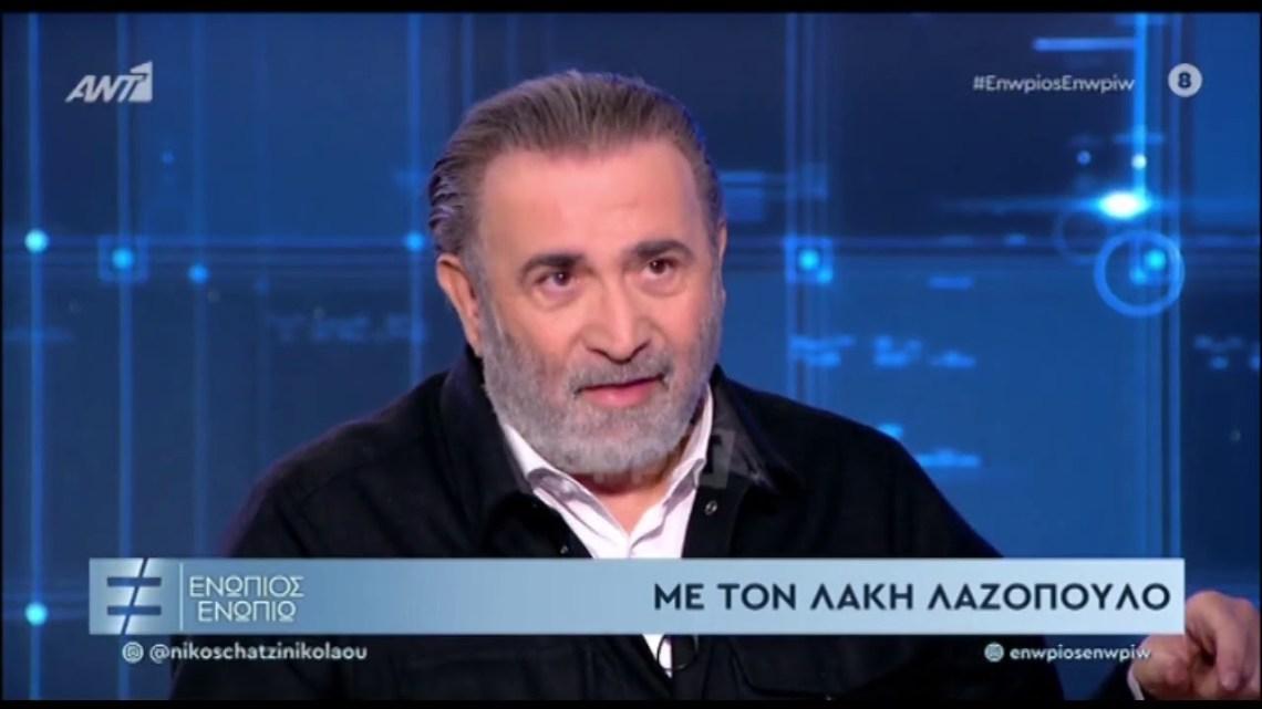 Βούρκωσε ο Λάκης Λαζόπουλος μιλώντας για τις δύο μεγάλες απώλειες της ζωής του