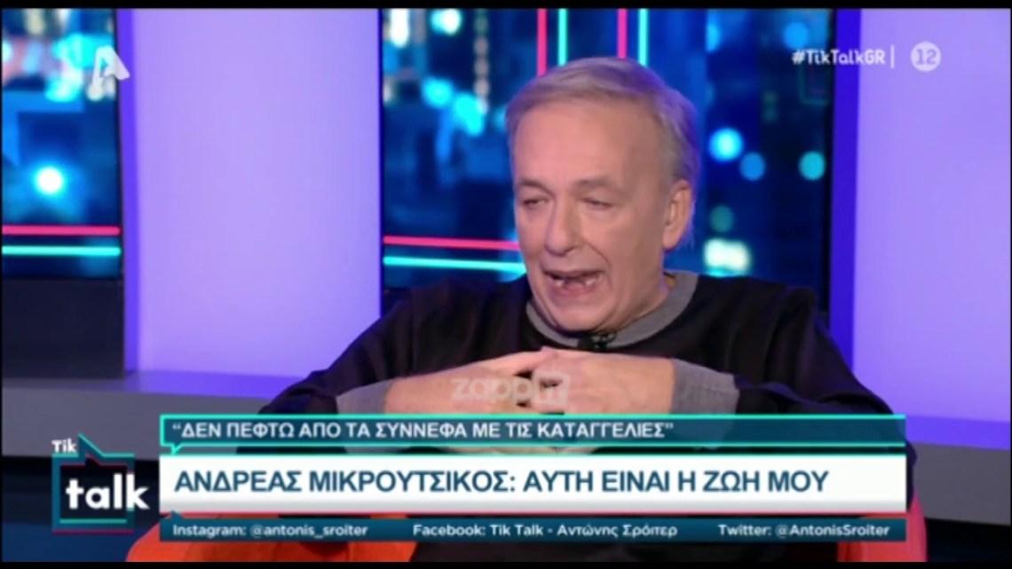 """Ανδρέας Μικρούτσικος: """"Με έχουν κατηγορήσει για βιασμό"""""""