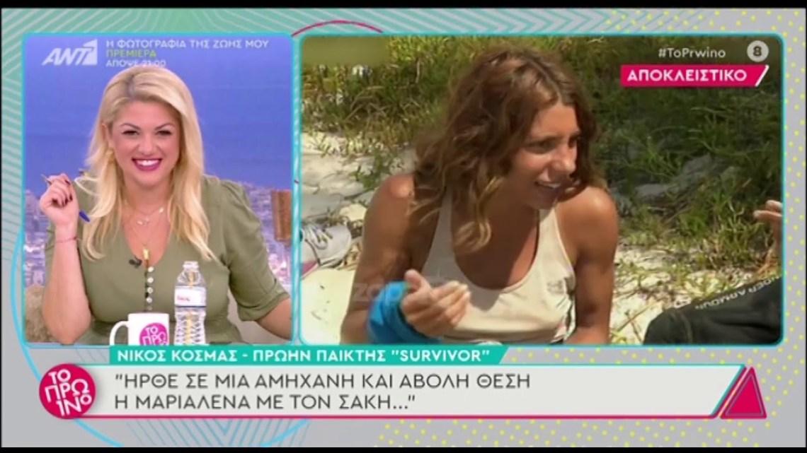 Survivor: Ο Νίκος Κοσμάς είχε επίσης σχέση με τη Μαριαλένα Ρουμελιώτη