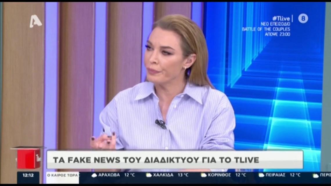 """Τατιάνα Στεφανίδου για fake news: """"Θα γίνουν καταγγελίες εκεί που πρέπει και γι' αυτούς που πρέπει"""""""