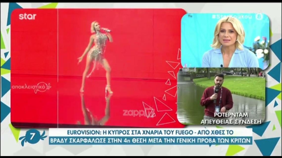 Eurovision 2021: Στα χνάρια του Fuego η Έλενα Τσαγκρινού