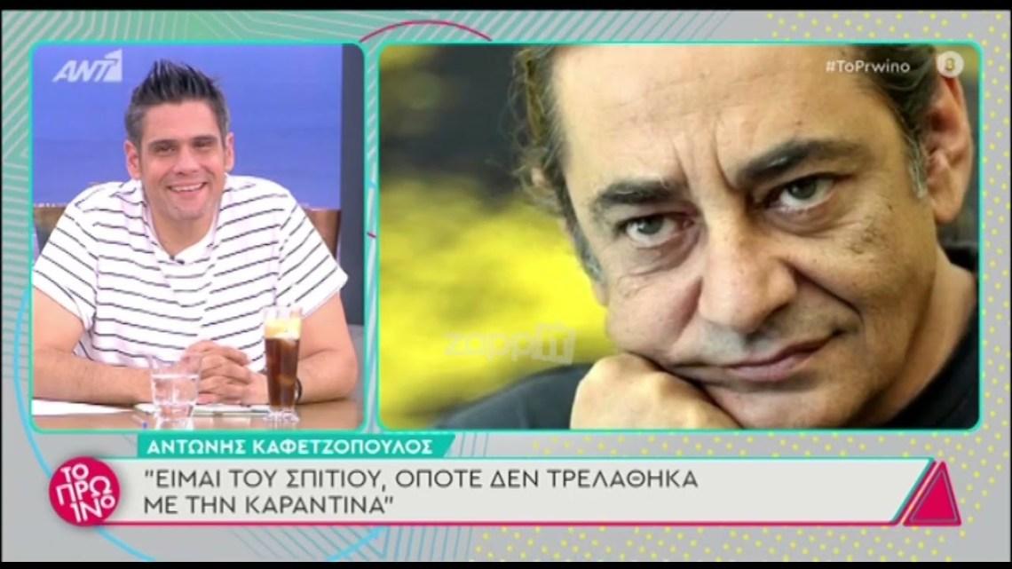 """Αντώνης Καφετζόπουλος: """"Ξέραμε ποιοι είχαν κακή συμπεριφορά"""""""