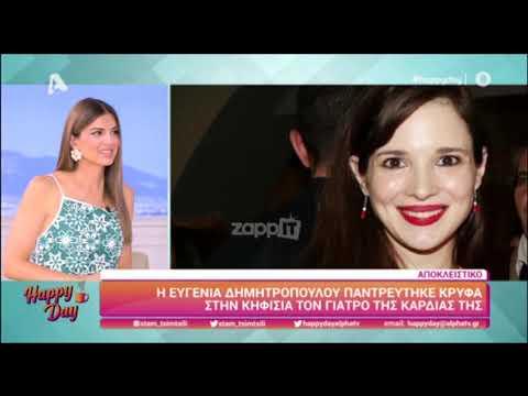 Ευγενία Δημητροπούλου: Παντρεύτηκε κρυφά τον αγαπημένο της