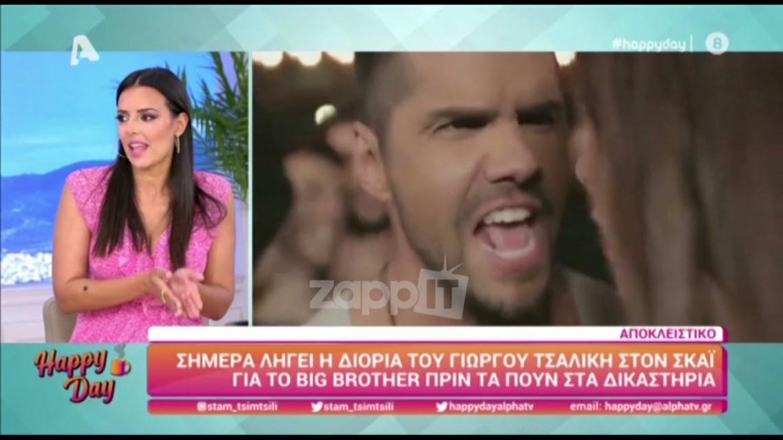 Γιώργος Τσαλίκης: Σήμερα λήγει η διορία που έχει θέσει στον ΣΚΑΙ για το Big Brother