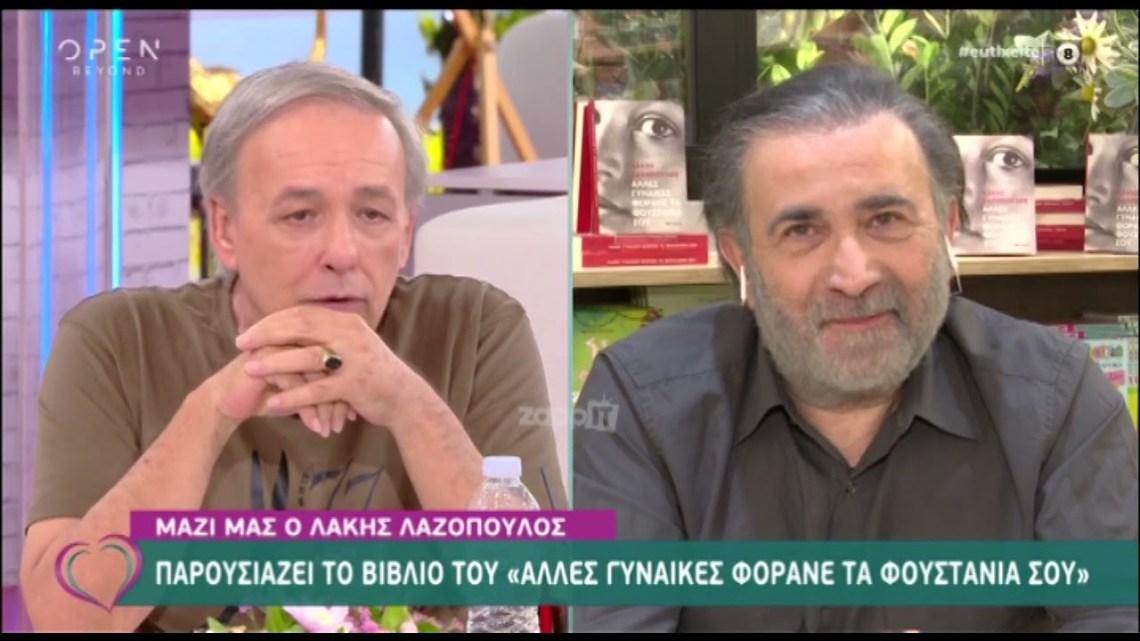 """Λάκης Λαζόπουλος: """"Βούρκωσε"""" με την αναφορά του Ανδρέα Μικρούτσικου"""