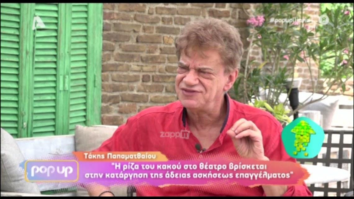 """Τάκης Παπαματθαίου: """"Ο Σάκης Ρουβάς βαfτίστηκε σε μια νύχτα πρωταγωνιστής αρχαίας τραγωδίας"""""""