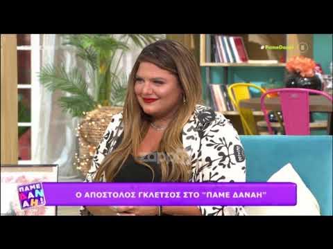 Απόστολος Γκλέτσος: Άφωνη η Δανάη Μπάρκα με τη σύντροφο του ηθοποιού