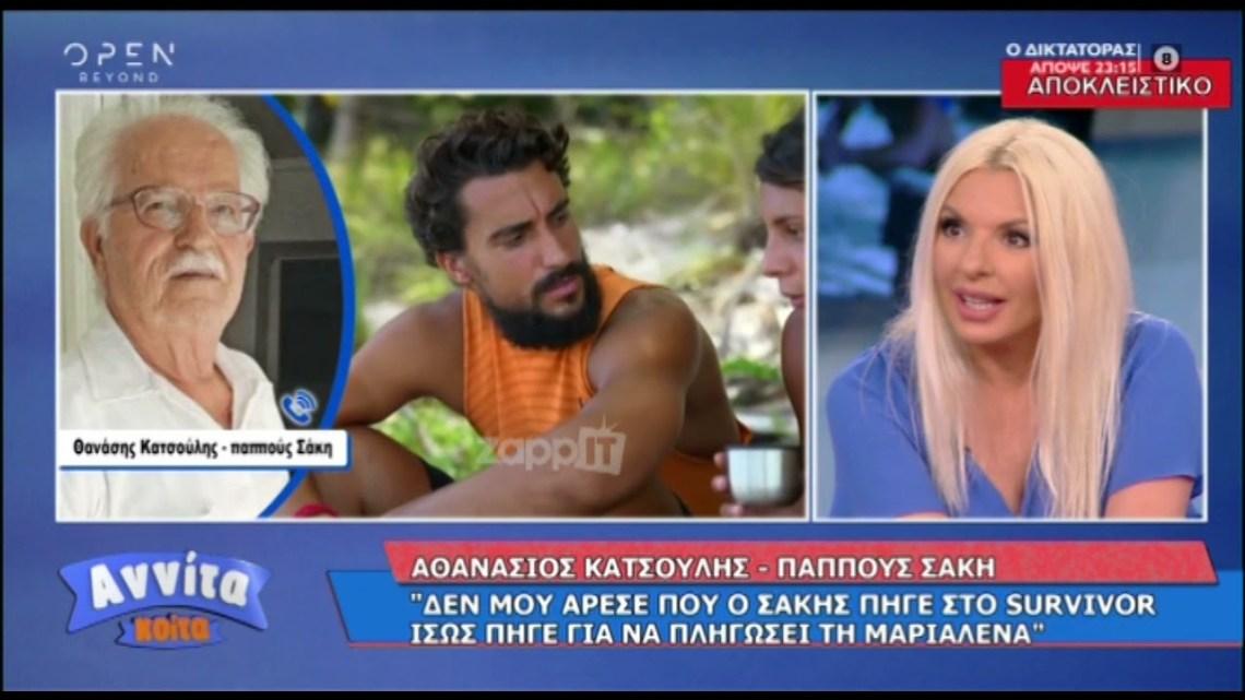 """Αθανάσιος Κατσούλης: """"Με έχει πληγώσει ο εγγονός μου"""""""