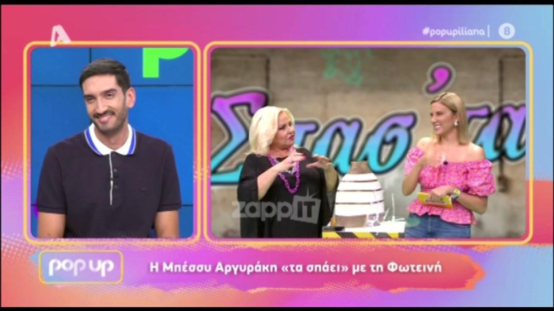"""Μπέσσυ Αργυράκη: """"Η χειρότερη στιγμή στη Eurovision ήταν με το S.A.G.A.P.O."""""""