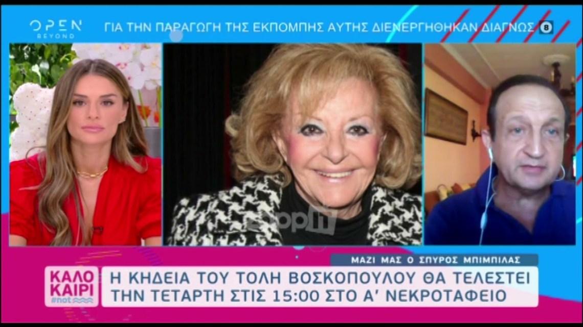 Γκέλυ Μαυροπούλου: Η δραματική αποκάλυψη που έκανε ο Σπύρος Μπιμπίλας