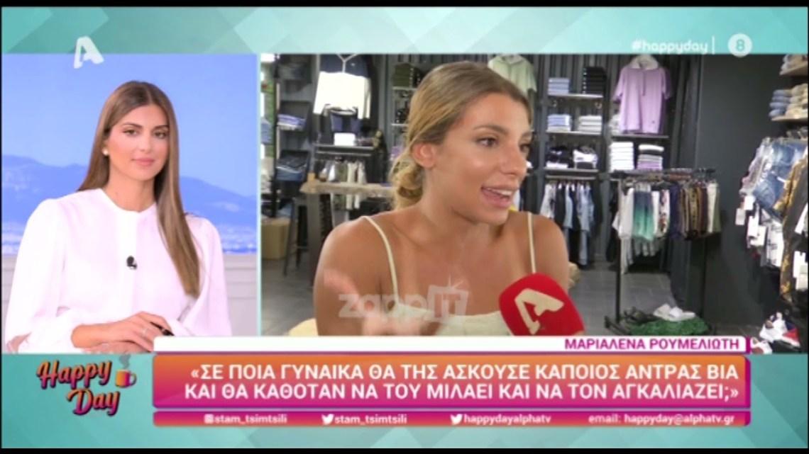Η Μαριαλένα Ρουμελιώτη απαντά αν της έχει ασκήσει βία ο Σάκης Κατσούλης
