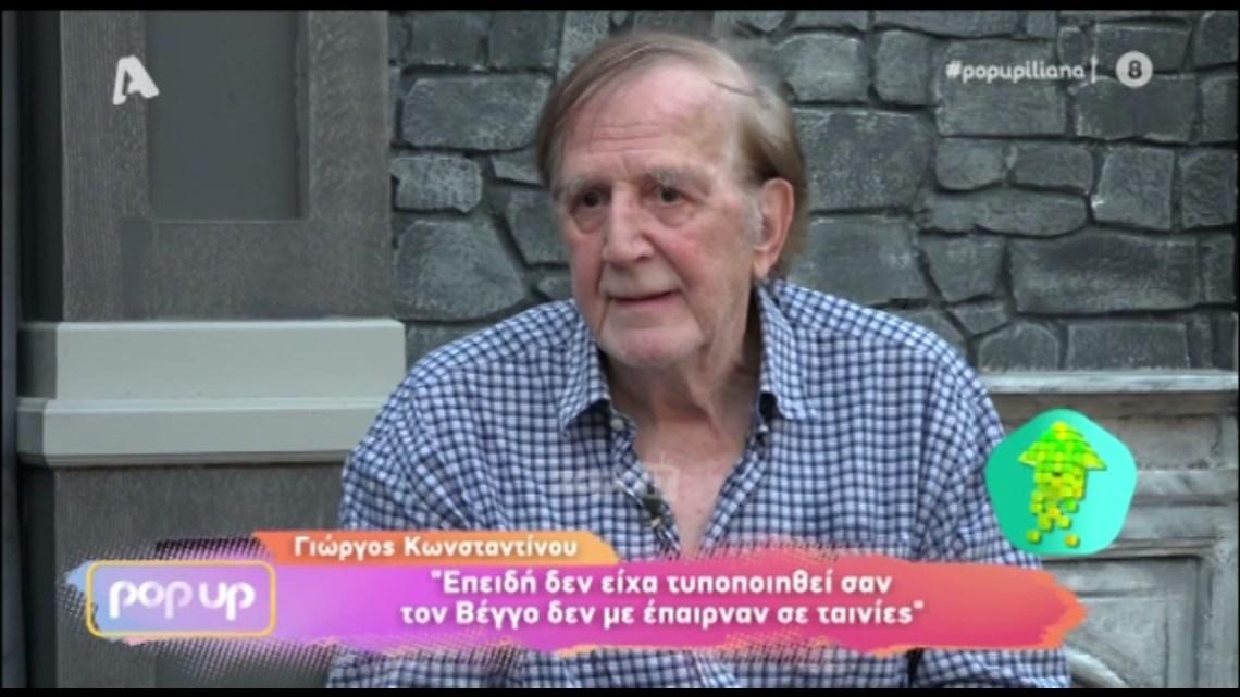 Ο Γιώργος Κωνσταντίνου στο Pop Up