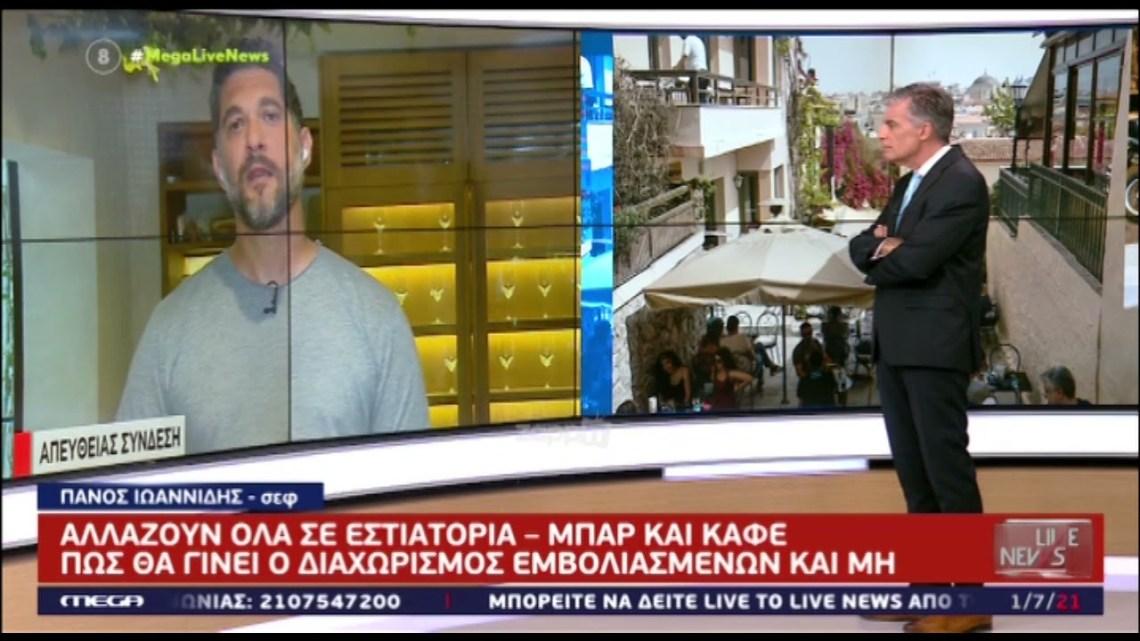 Ο Πάνος Ιωαννίδης στο Live News για τα νέα μέτρα που αλλάζουν τα πάντα στην εστίαση