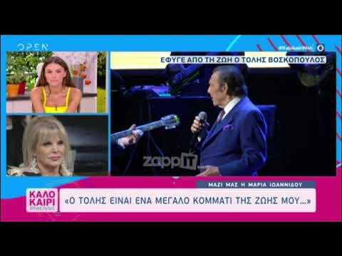 Τόλης Βοσκόπουλος: Κατέρρευσε η Μαρία Ιωαννίδου στο άκουσμα της είδησης για τον θάνατό του
