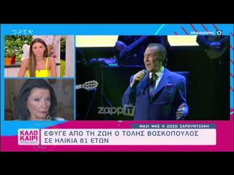 """Τόλης Βοσκόπουλος: Συντετριμμένη η Ζωζώ Σαπουντζάκη… """"Έπαιξε σημαντικό ρόλο η γυναίκα του"""""""