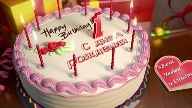 Футаж С днем рождения Full HD
