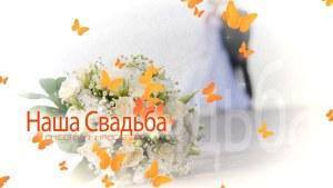бесплатно начальная заставка на свадьбу