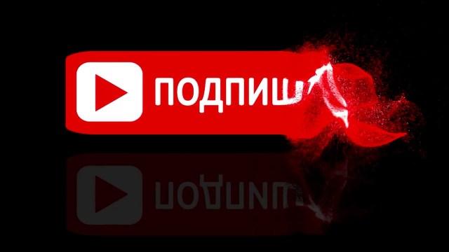 INTRO «ПОДПИШИСЬ» ДЛЯ  ВИДЕО НА YouTube #01