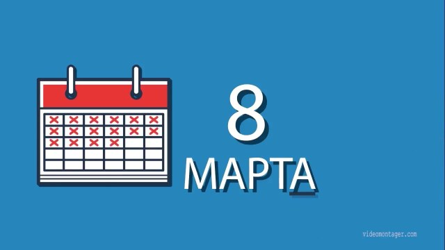 ФУТАЖ С ДНЕМ 8 МАРТА 2018