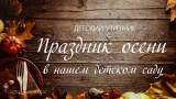 ФУТАЖ ПРАЗДНИК ОСЕНИ