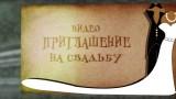 ВИДЕО-ПРИГЛАШЕНИЕ НА ГОДОВЩИНУ СВАДЬБЫ #19