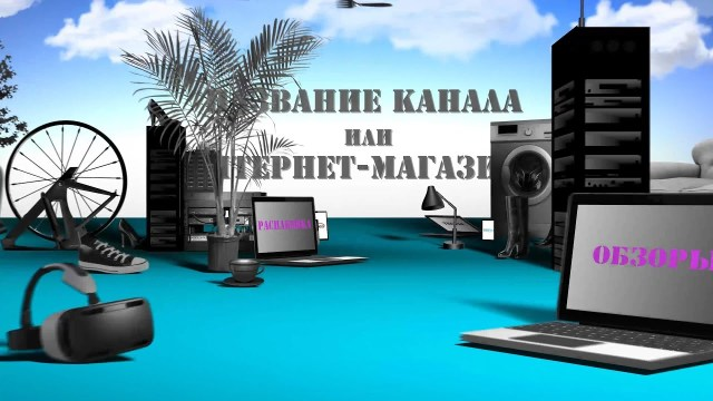 ИНТРО ИНТЕРНЕТ-МАГАЗИН #65