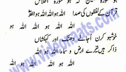 Dam Ba Dam Allah Hoo Allah Hoo Full Hamd Lyrics | Videonaats
