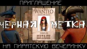 заказать видеоприглашение на пиратскую вечеринку