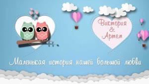 заказать видеоприглашение на свадьбу Save the Date