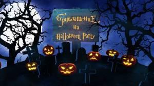 скачать видео приглашение на HalloweeN