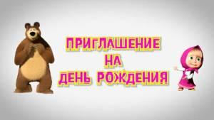 купить видео приглашение на день рждения маша и медведь