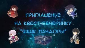 купить видео приглашение на КВЕСТ- вечеринку
