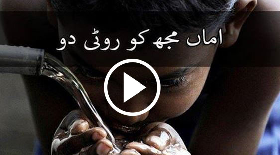 Heart Touching Poem: Amma Mujh Ko Roti Do