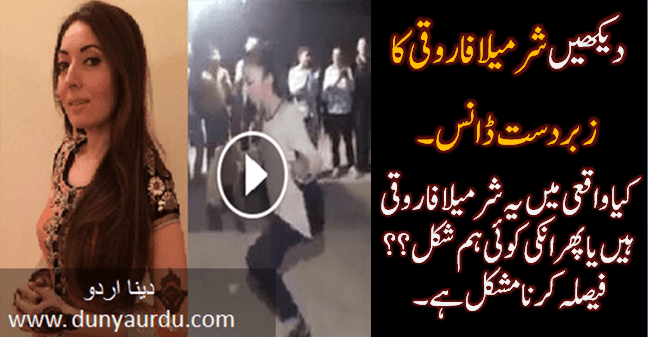 sharmila farooqi dance